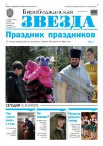Биробиджанская Звезда - 30(17216)23.04.2014