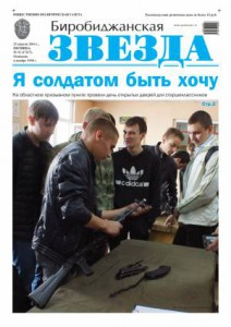 Биробиджанская Звезда - 31(17217)25.04.2014