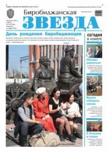 Биробиджанская Звезда - 32(17218)30.04.2014