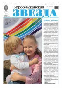 Биробиджанская Звезда - 33(17219)07.05.2014