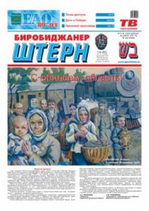 Биробиджанер Штерн - 18(14385) 07.05.2014