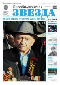 Биробиджанская Звезда - 34(17220)14.05.2014