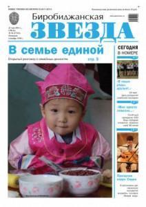 Биробиджанская Звезда - 36(17222)21.05.2014