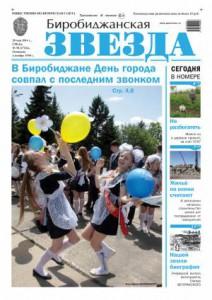 Биробиджанская Звезда - 38(17224)28.05.2014