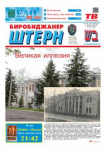 Биробиджанер Штерн - 21(14388)28.05.2014