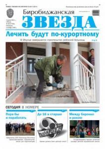 Биробиджанская Звезда - 40(17226)04.06.2014