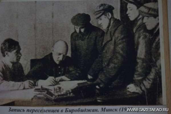 Выросшее в Бирском поле - Запись переселенцев в Биробиджан. Минск (1928г.)