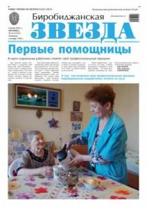 Биробиджанская Звезда - 41(17227)06.06.2014