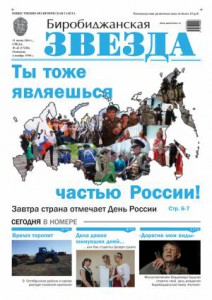 Биробиджанская Звезда - 42(17228)11.06.2014
