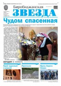 Биробиджанская Звезда - 43(17229)18.06.2014