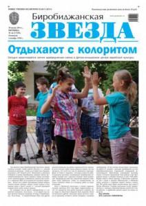 Биробиджанская Звезда - 44(17230)20.06.2014
