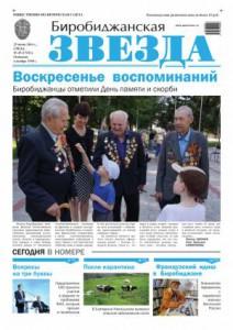 Биробиджанская Звезда - 45(17231)25.06.2014