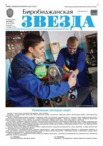 Биробиджанская Звезда - 46(17232)27.06.2014