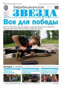 Биробиджанская Звезда - 47(17233)02.07.2014
