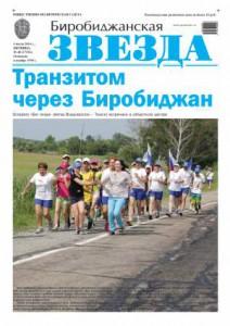 Биробиджанская Звезда - 48(17234)04.07.2014