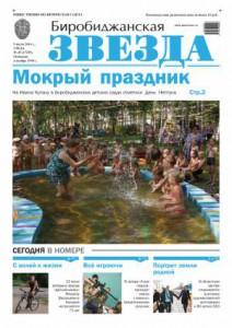 Биробиджанская Звезда - 49(17235)09.07.2014