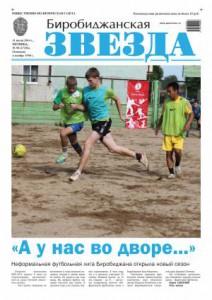 Биробиджанская Звезда - 50(17236)11.07.2014