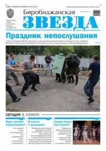 Биробиджанская Звезда - 51(17237)16.07.2014