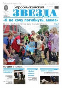 Биробиджанская Звезда - 52(17238)23.07.2014