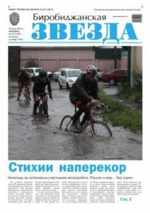 Биробиджанская Звезда - 53(17239)25.07.2014