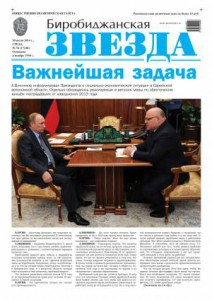 Биробиджанская Звезда - 54(17240)30.07.2014