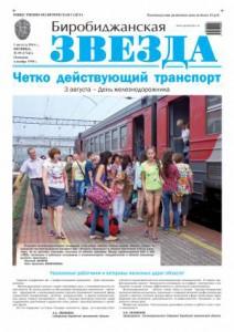 Биробиджанская Звезда - 55(17241)01.08.2014