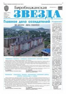 Биробиджанская Звезда - 55(17242)06.08.2014