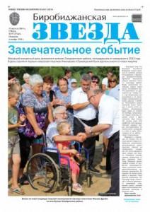 Биробиджанская Звезда - 57(17243)13.08.2014
