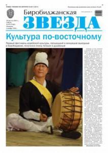 Биробиджанская Звезда - 59(17245)20.08.2014