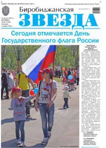 Биробиджанская Звезда - 60(17246)22.08.2014
