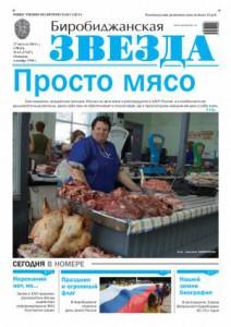 Биробиджанская Звезда - 61(17247)27.08.2014