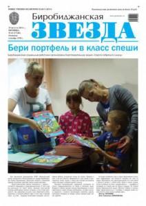 Биробиджанская Звезда - 62(17248)29.08.2014