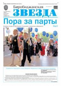 Биробиджанская Звезда - 63(17249)03.09.2014