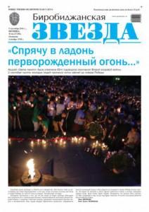 Биробиджанская Звезда - 64(17250)05.09.2014