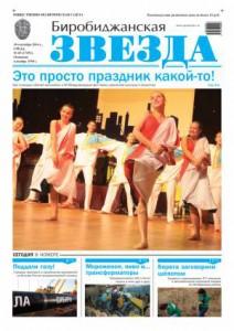 Биробиджанская Звезда - 65(17251)10.09.2014