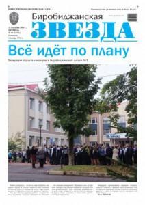 Биробиджанская Звезда - 66(17252)12.09.2014