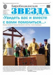 Биробиджанская Звезда - 67(17253)17.09.2014