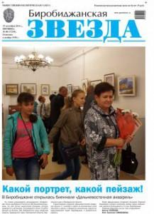 Биробиджанская Звезда - 68(17253)19.09.2014