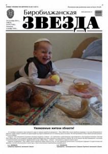 Биробиджанская Звезда - 69(17255)24.09.2014