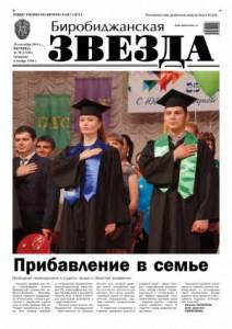 Биробиджанская Звезда - 70(17256)26.09.2014