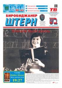 Биробиджанер Штерн - 39(14406)01.10.2014