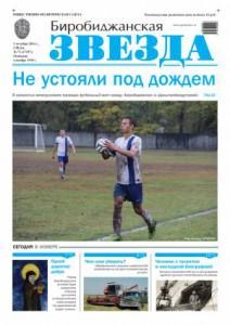 Биробиджанская Звезда - 71(17257)01.10.2014