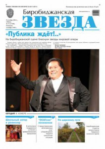 Биробиджанская Звезда - 72(17258)08.10.2014