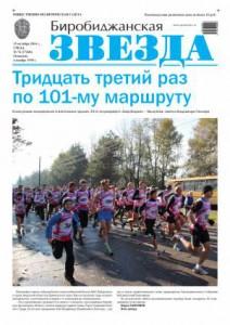 Биробиджанская Звезда - 74(17260)15.10.2014