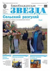 Биробиджанская Звезда - 76(17262)22.10.2014