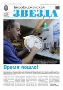 Биробиджанская Звезда - 77(17263)24.10.2014