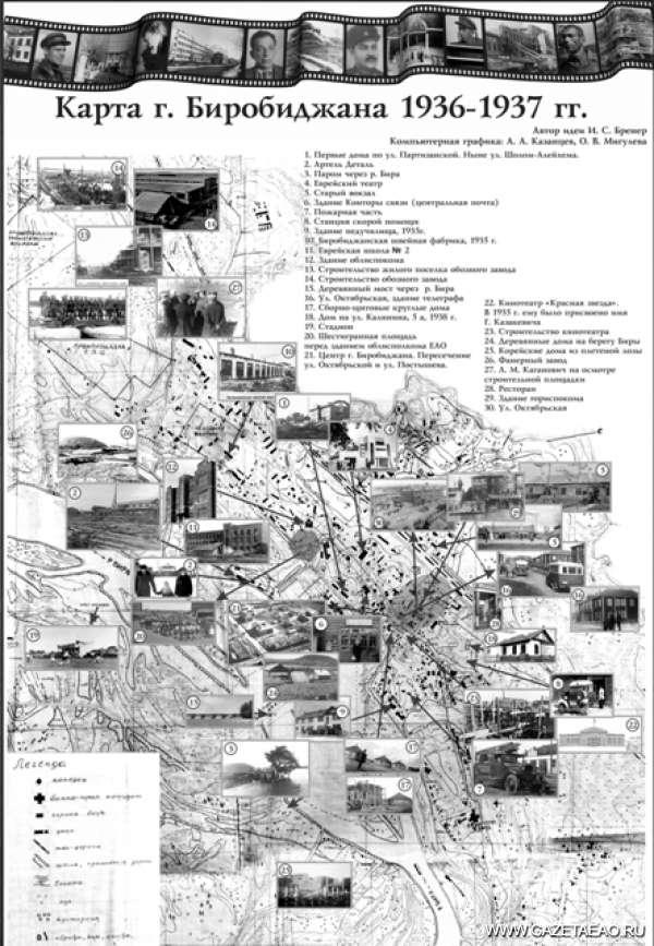 Карта Биробиджана 1936-1937 гг.