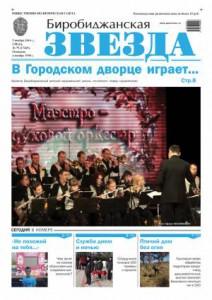 Биробиджанская Звезда - 79(17265)05.11.2014