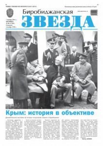 Биробиджанская Звезда - 80(17266)07.11.2014
