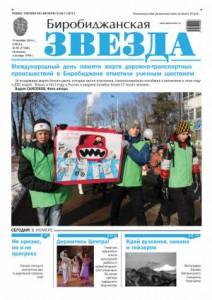 Биробиджанская Звезда - 82(17268)19.11.2014